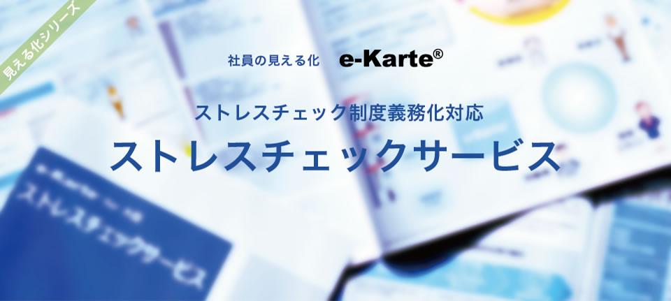 社員の見える化 e-Karte
