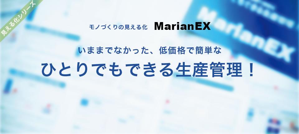 モノづくりの見える化 MarianEX